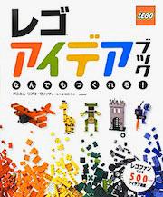 lego_ideabook.jpg