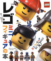 lego_minifigusbook.jpg